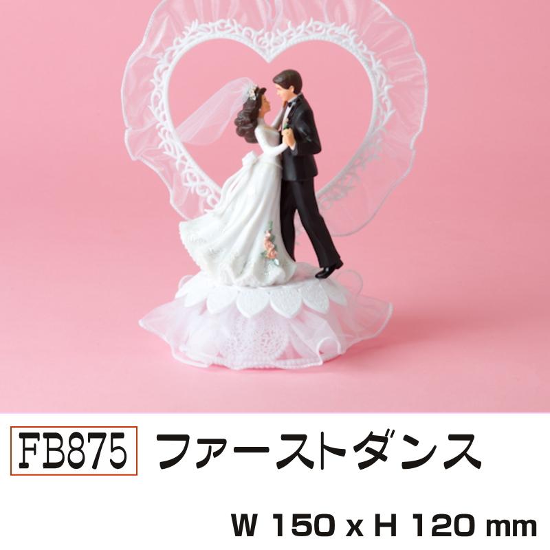 FB875-ファーストダンス