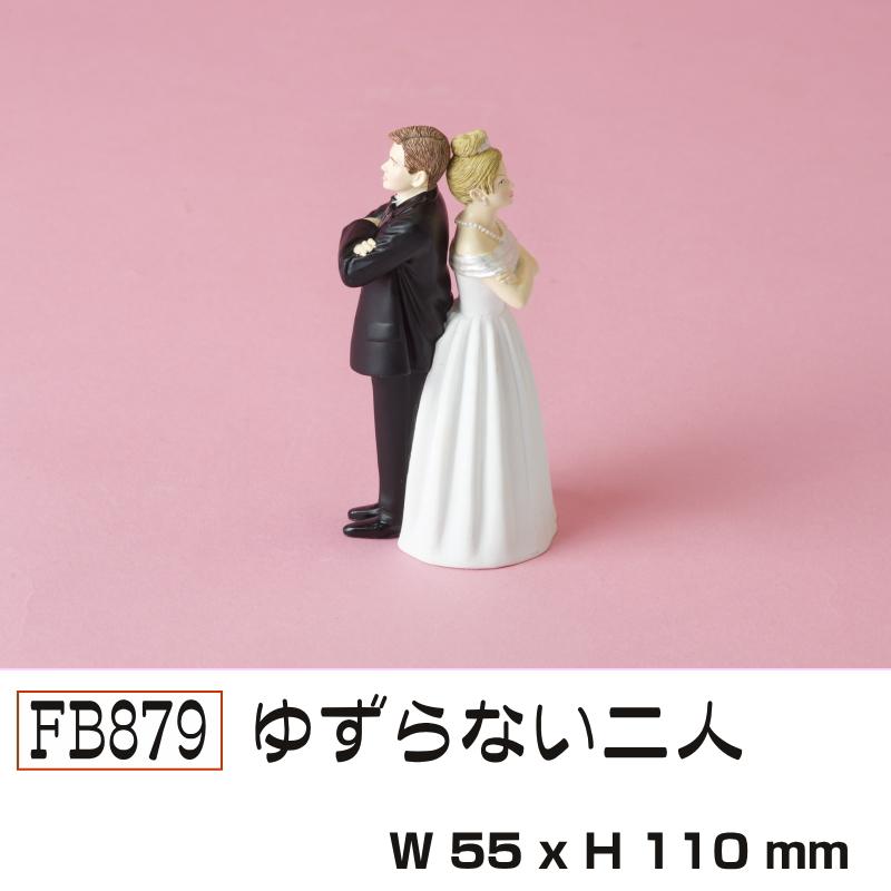 FB879-ゆずらない二人
