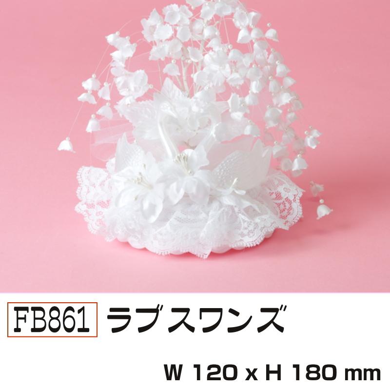 FB861-ラブスワンズ