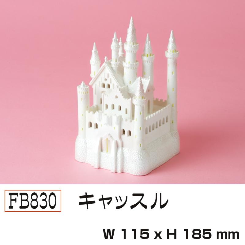FB830-キャッスル