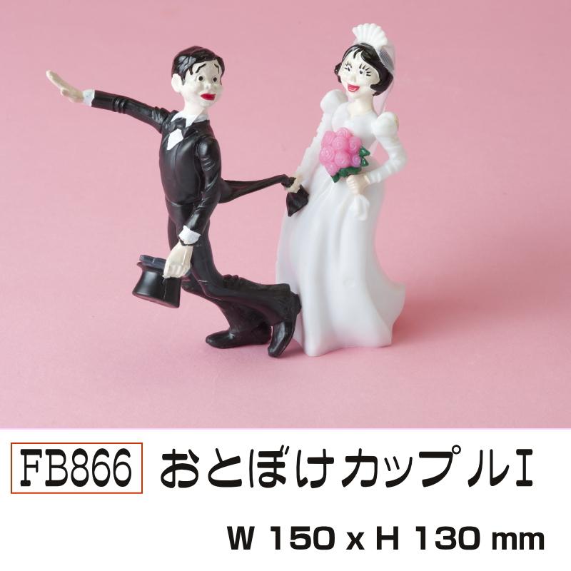 FB866-おとぼけカップル1